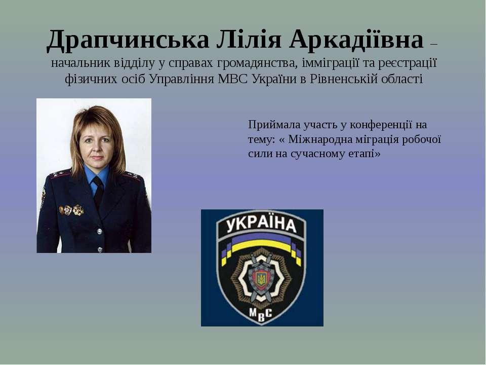Драпчинська Лілія Аркадіївна – начальник відділу у справах громадянства, іммі...