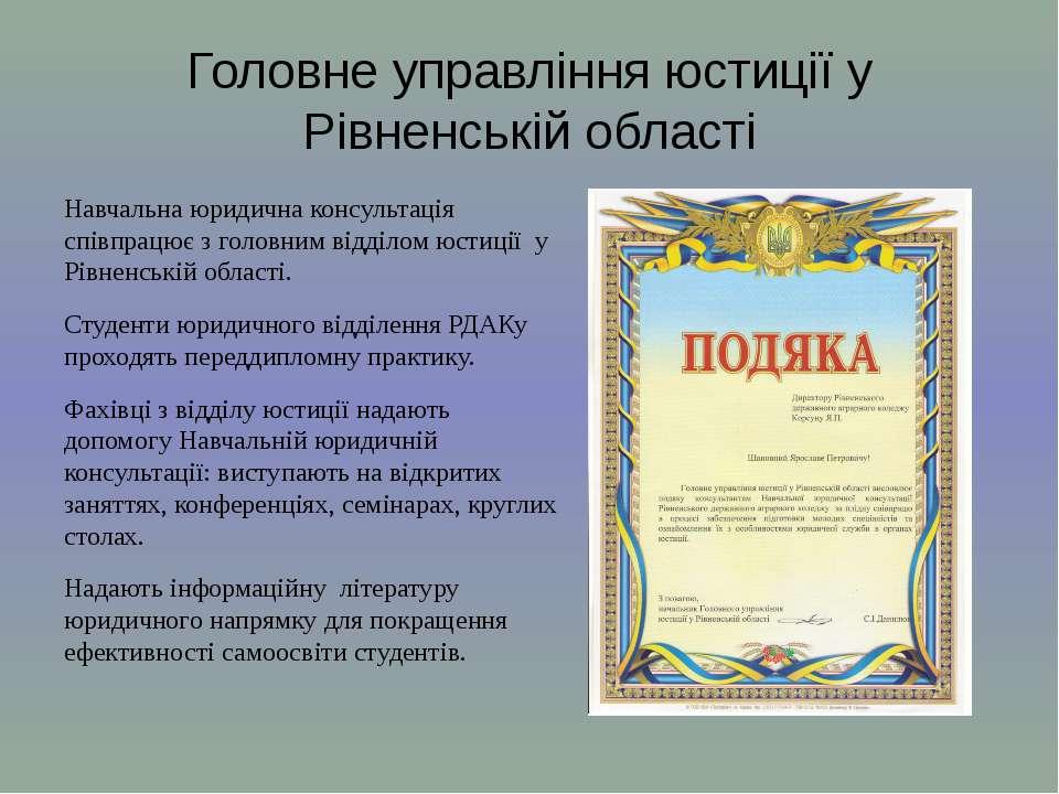 Головне управління юстиції у Рівненській області Навчальна юридична консульта...