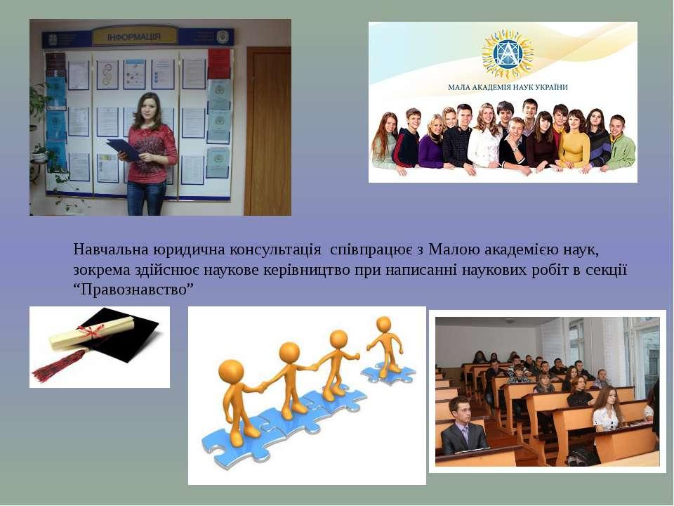 Навчальна юридична консультація співпрацює з Малою академією наук, зокрема зд...