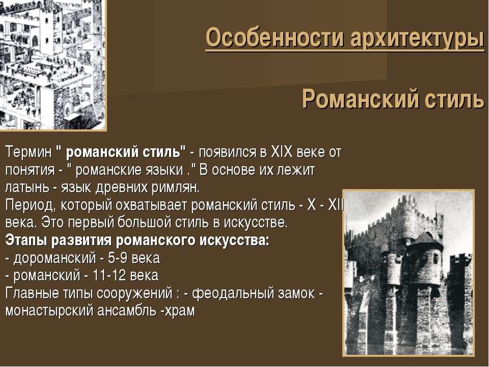 """Особенности архитектуры Романский стиль Термин """" романский стиль"""" - появился ..."""
