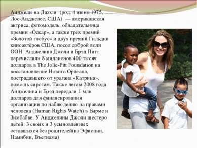 Анджели на Джоли (род. 4 июня 1975, Лос-Анджелес, США) — американская актриса...