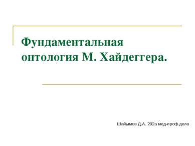 Фундаментальная онтология М. Хайдеггера. Шайымов Д.А. 202а мед-проф.дело