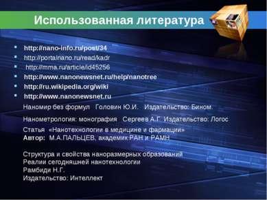 Использованная литература http://nano-info.ru/post/34 http://portalnano.ru/re...