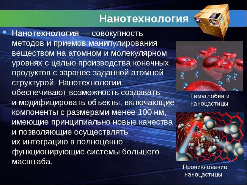 Нанотехнология Нанотехнология— совокупность методов иприемов манипулировани...