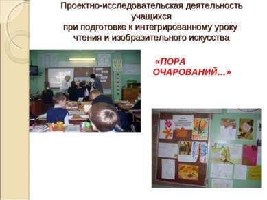 Проектно-исследовательская деятельность учащихся при подготовке к интегрирова...