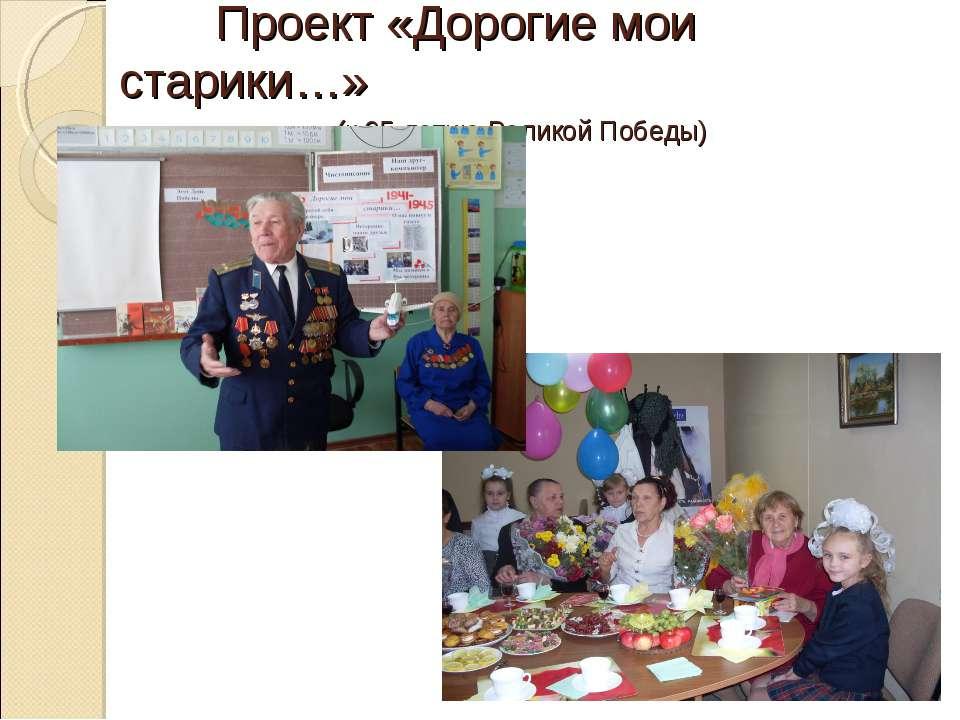 Проект «Дорогие мои старики…» (к 65-летию Великой Победы)
