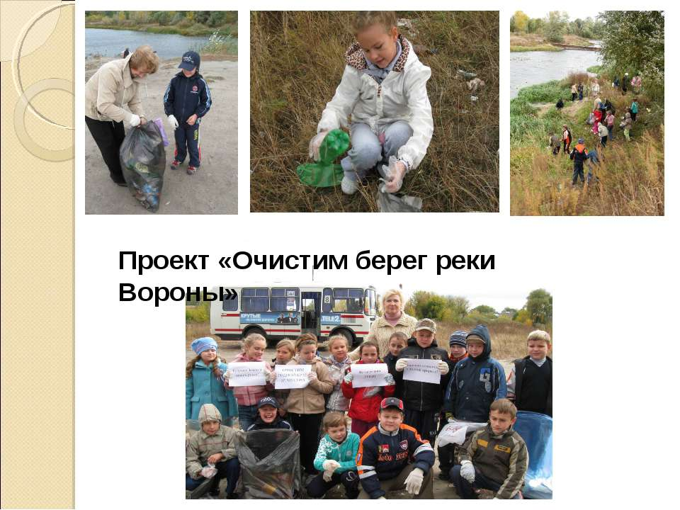 Проект «Очистим берег реки Вороны»