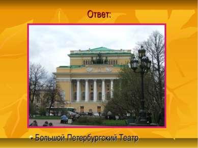 Ответ: Большой Петербургский Театр