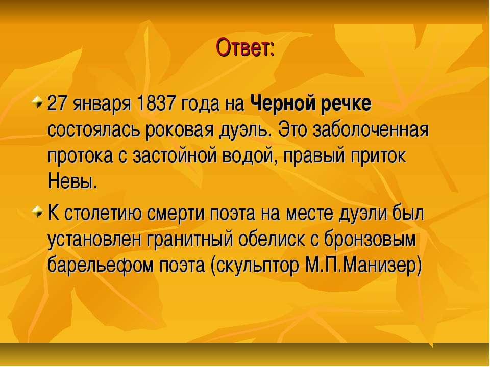 Ответ: 27 января 1837 года на Черной речке состоялась роковая дуэль. Это забо...