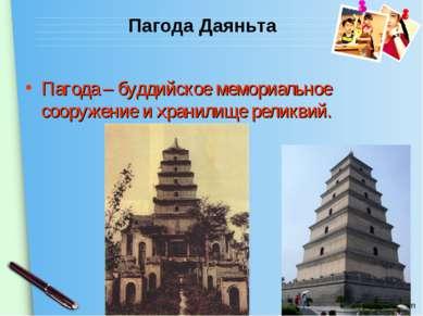 Пагода Даяньта Пагода – буддийское мемориальное сооружение и хранилище реликв...