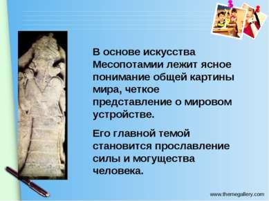 В основе искусства Месопотамии лежит ясное понимание общей картины мира, четк...
