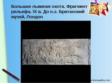 Большая львиная охота. Фрагмент рельефа. lX в. До н.э. Британский музей, Лонд...