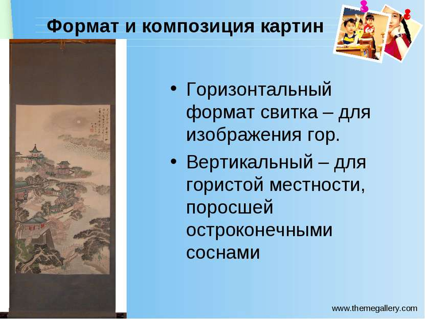 Формат и композиция картин Горизонтальный формат свитка – для изображения гор...