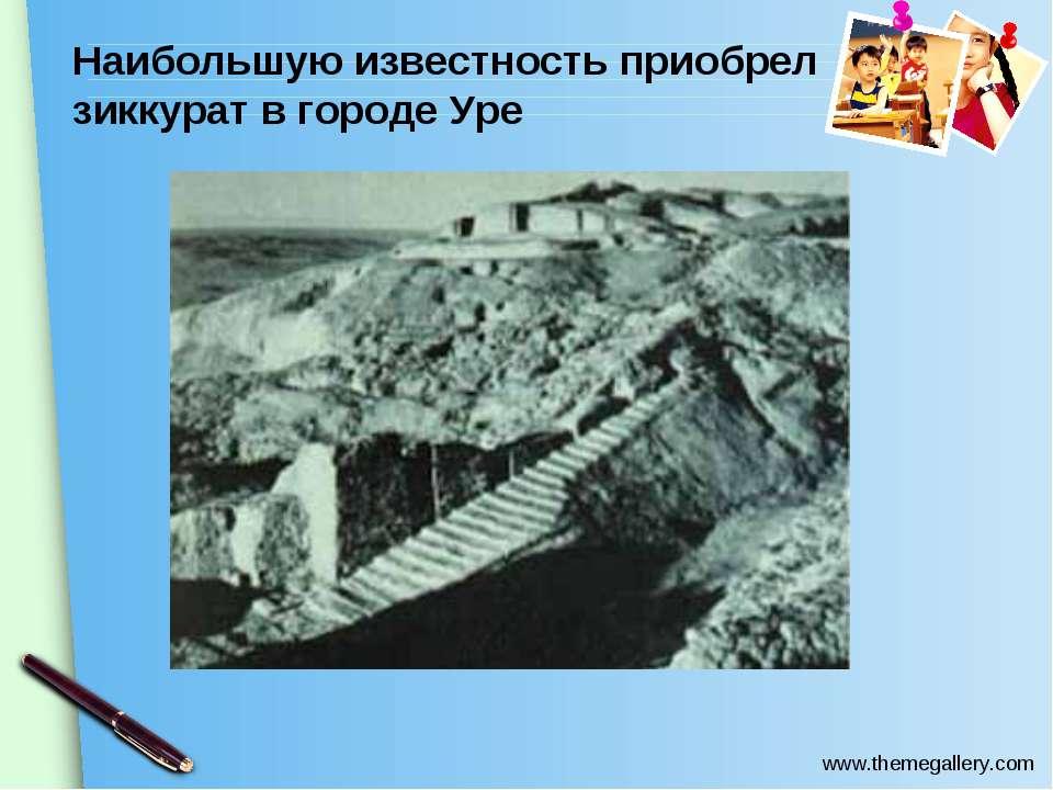Наибольшую известность приобрел зиккурат в городе Уре www.themegallery.com
