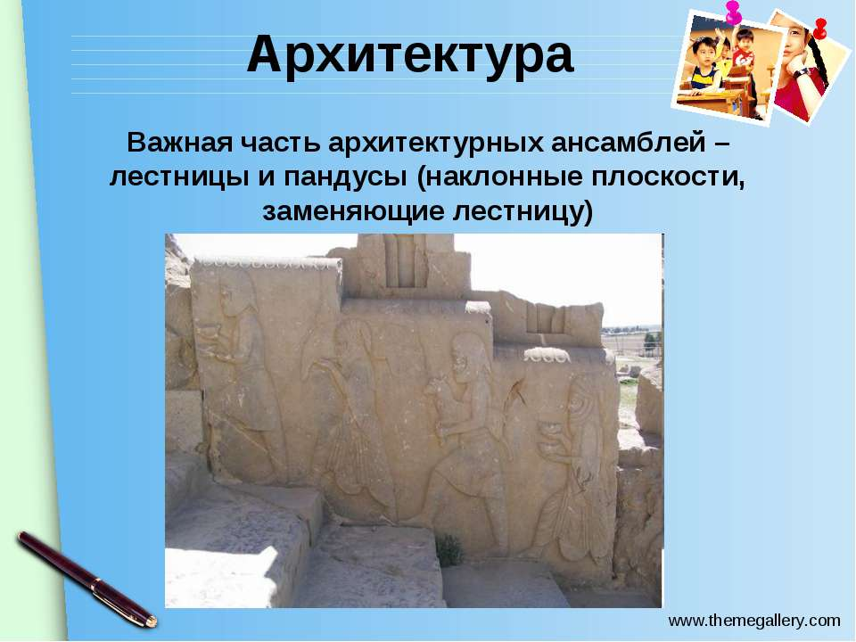 Архитектура Важная часть архитектурных ансамблей – лестницы и пандусы (наклон...