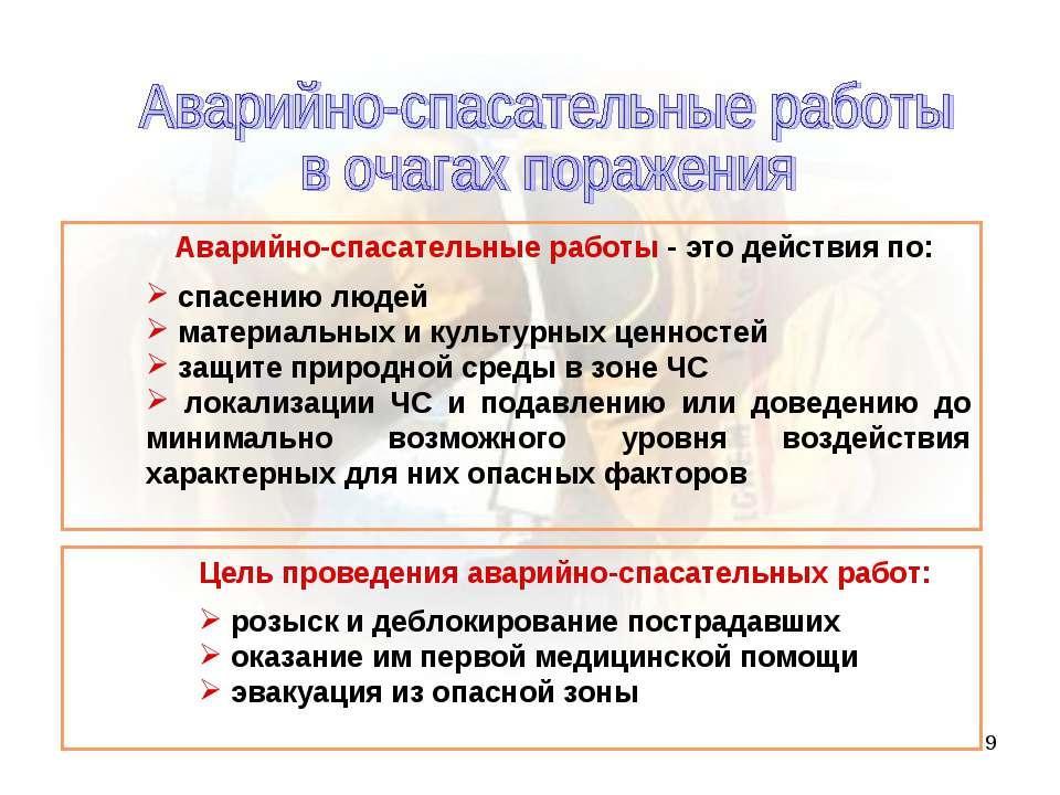 * Аварийно-спасательные работы - это действия по: спасению людей материальных...