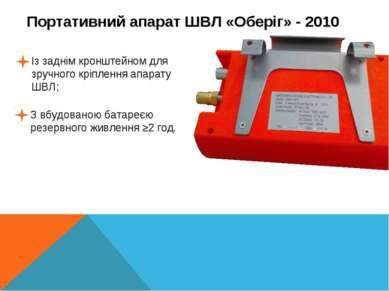 ......... Портативний апарат ШВЛ «Оберіг» - 2010 Із заднім кронштейном для зр...