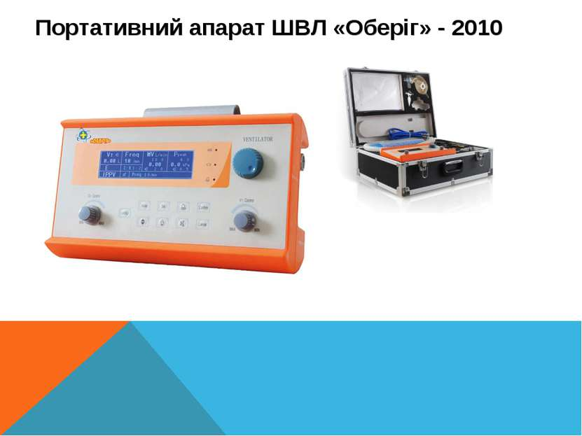 Портативний апарат ШВЛ «Оберіг» - 2010