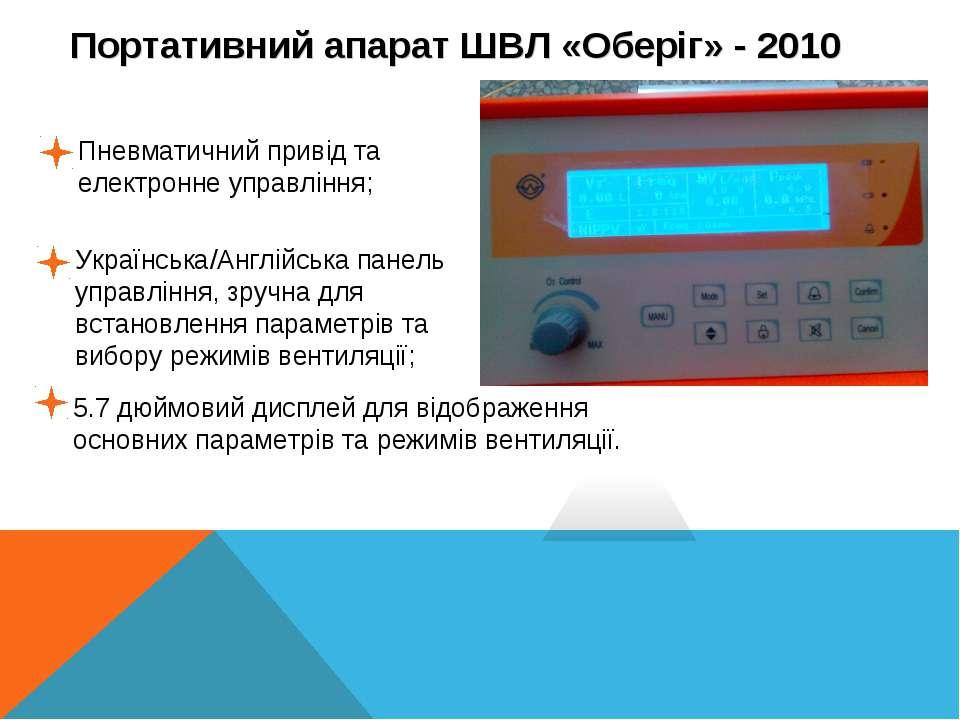 Switch Портативний апарат ШВЛ «Оберіг» - 2010 Пневматичний привід та електрон...