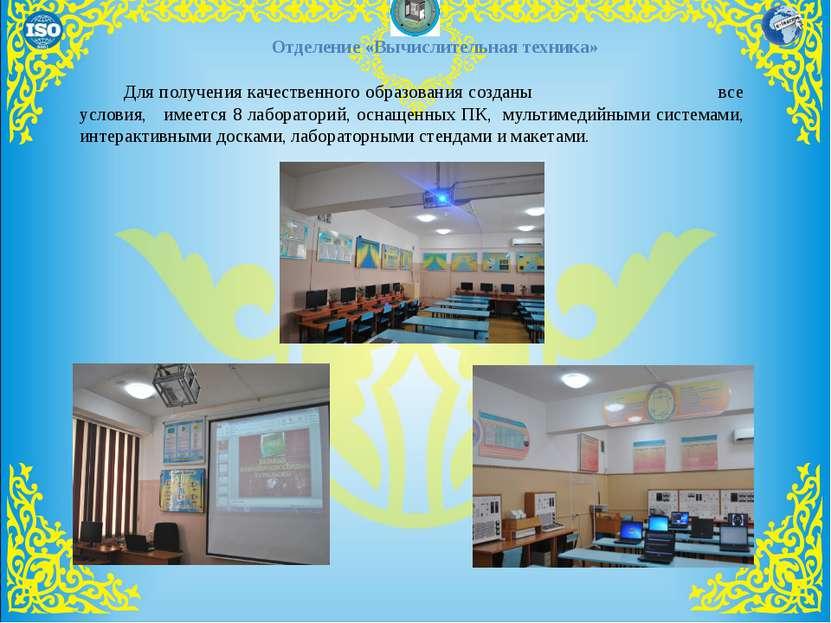 3 Отделение «Вычислительная техника» Для получения качественного образования ...
