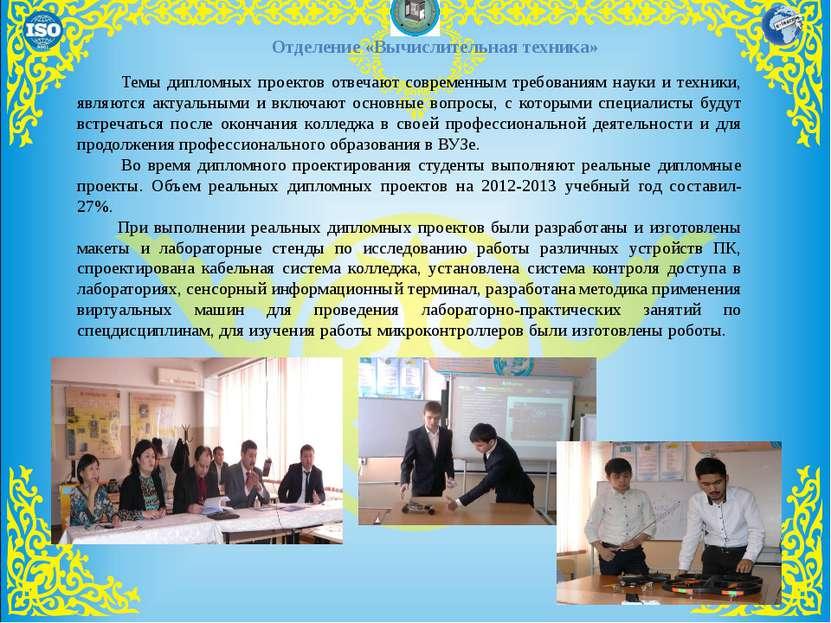 3 Отделение «Вычислительная техника» Темы дипломных проектов отвечают совреме...