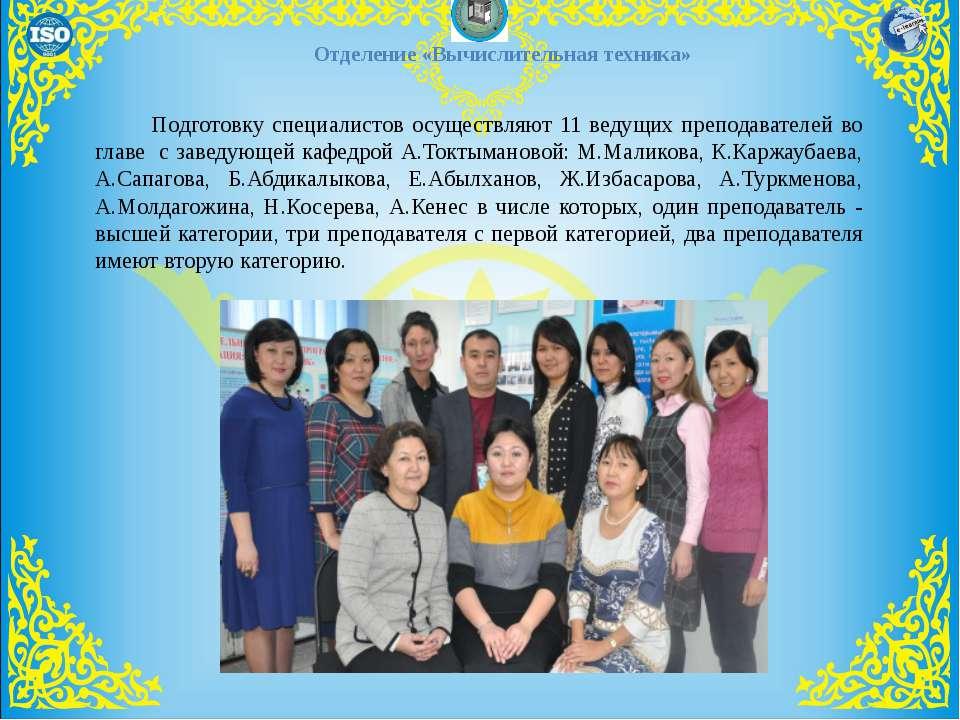 3 Отделение «Вычислительная техника» Подготовку специалистов осуществляют 11 ...