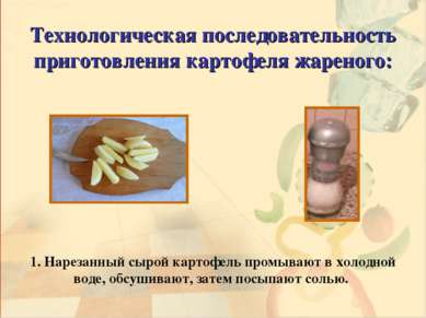 Технологическая последовательность приготовления картофеля жареного: 1. Нарез...