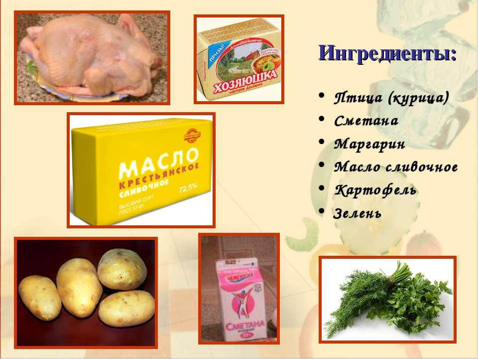 Ингредиенты: Птица (курица) Сметана Маргарин Масло сливочное Картофель Зелень