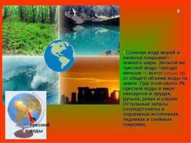3% пресной воды Соленая вода морей и океанов покрывает ⅔ земного шара. Запасо...