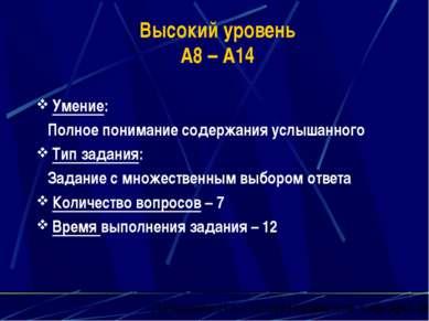 Высокий уровень А8 – А14 Умение: Полное понимание содержания услышанного Тип ...