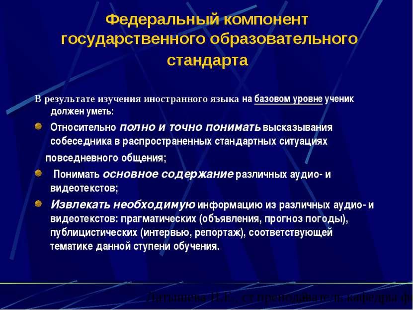 Федеральный компонент государственного образовательного стандарта В результат...