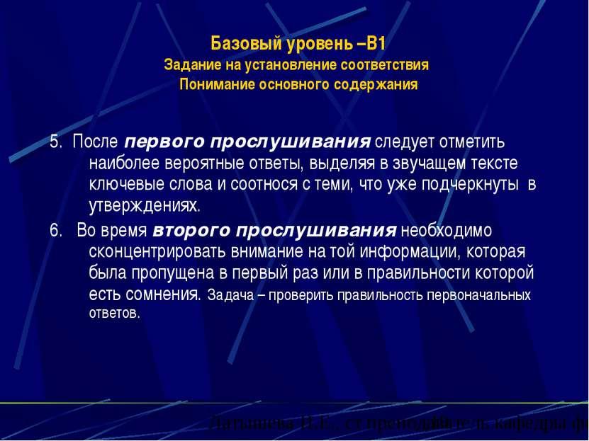 Базовый уровень –В1 Задание на установление соответствия Понимание основного ...