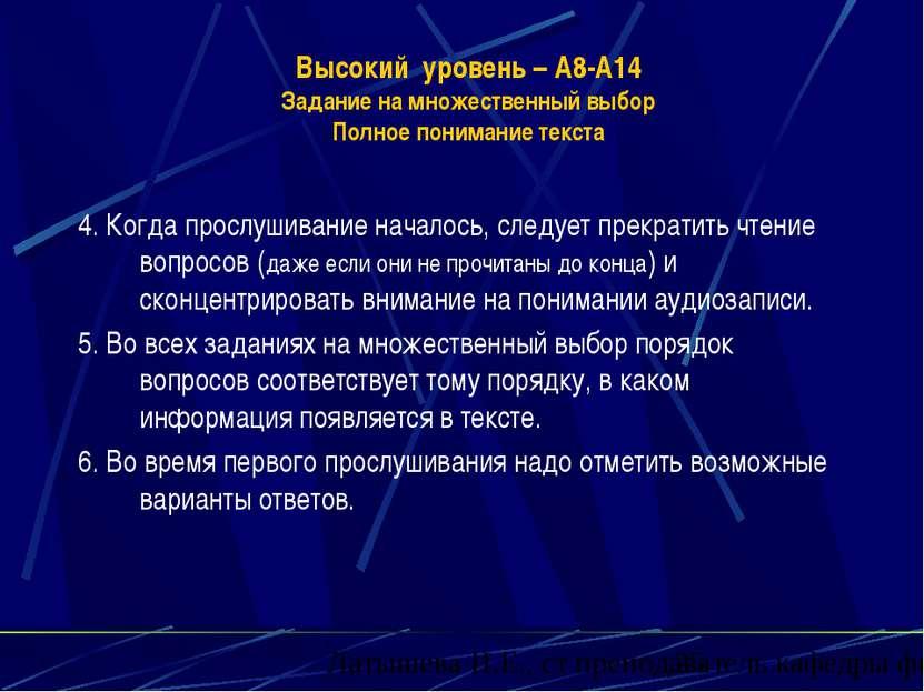 Высокий уровень – А8-А14 Задание на множественный выбор Полное понимание текс...