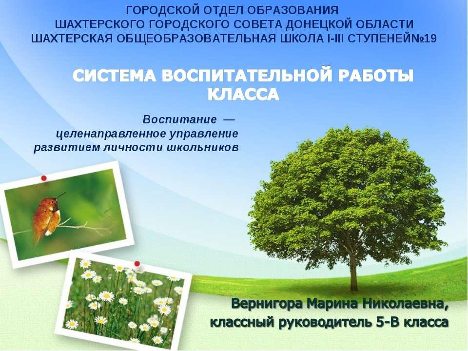 ГОРОДСКОЙ ОТДЕЛ ОБРАЗОВАНИЯ ШАХТЕРСКОГО ГОРОДСКОГО СОВЕТА ДОНЕЦКОЙ ОБЛАСТИ ША...