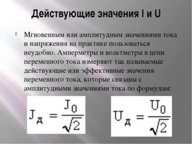Действующие значения I и U Мгновенным или амплитудным значениями тока и напря...