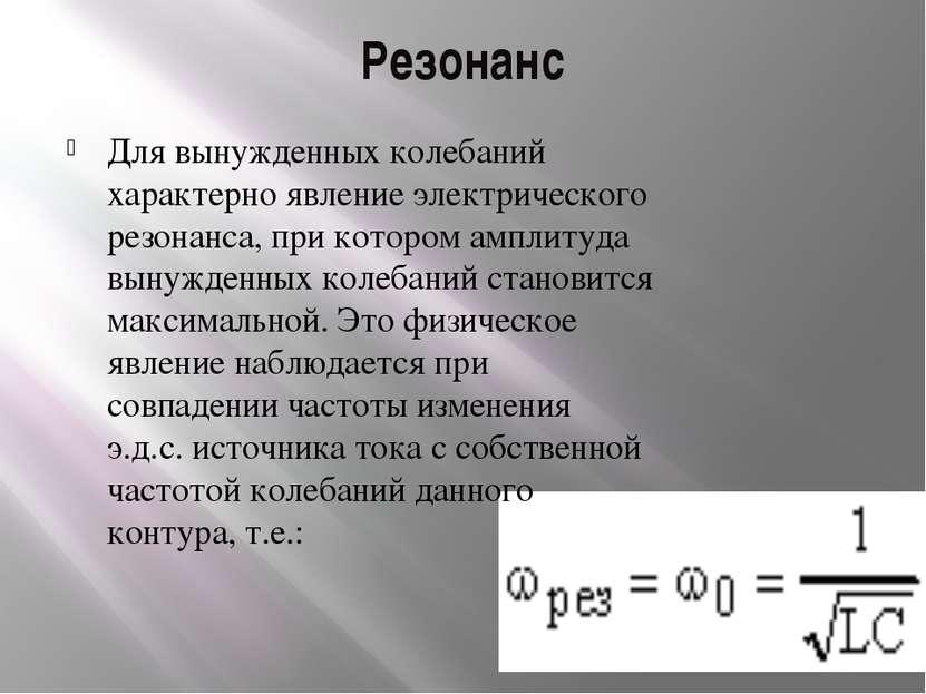 Резонанс Для вынужденных колебаний характерно явление электрического резонанс...