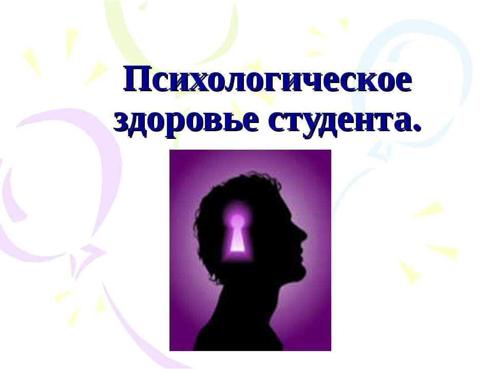 Психологическое здоровье студента.