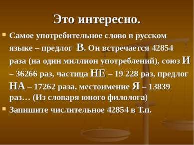 Это интересно. Самое употребительное слово в русском языке – предлог В. Он вс...