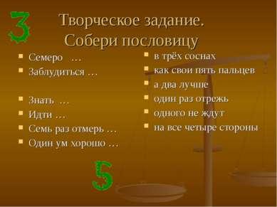 Творческое задание. Собери пословицу Семеро … Заблудиться … Знать … Идти … Се...