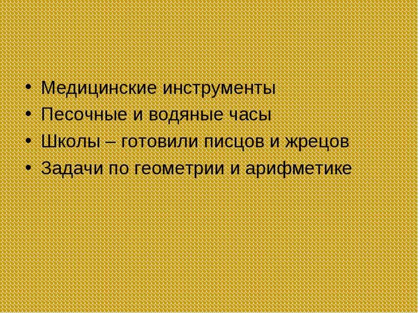 Медицинские инструменты Песочные и водяные часы Школы – готовили писцов и жре...