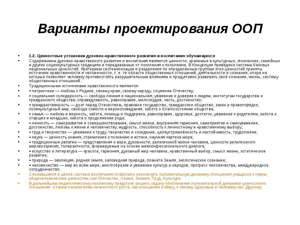 Варианты проектирования ООП 1.2. Ценностные установки духовно-нравственного р...