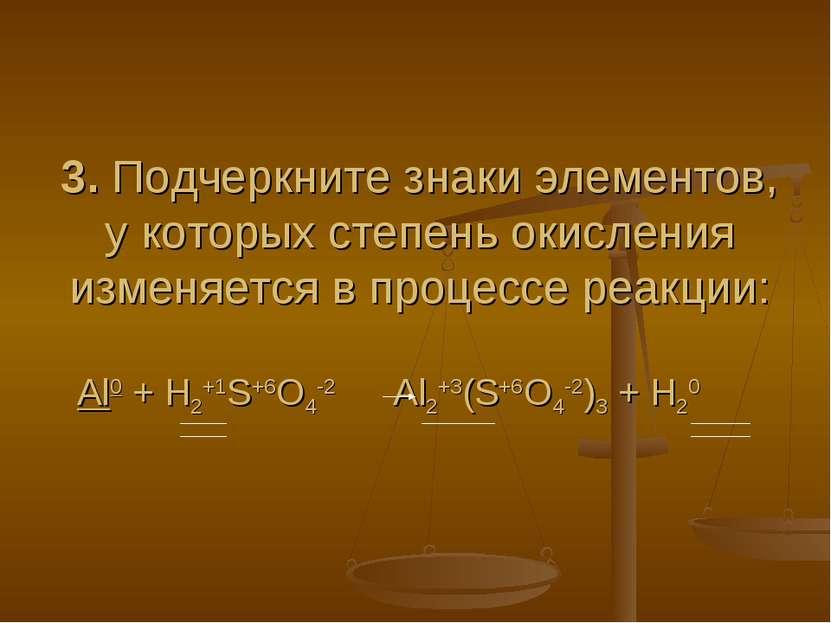 3. Подчеркните знаки элементов, у которых степень окисления изменяется в проц...