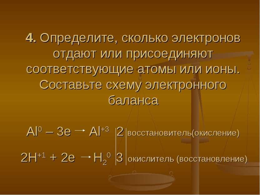 4. Определите, сколько электронов отдают или присоединяют соответствующие ато...