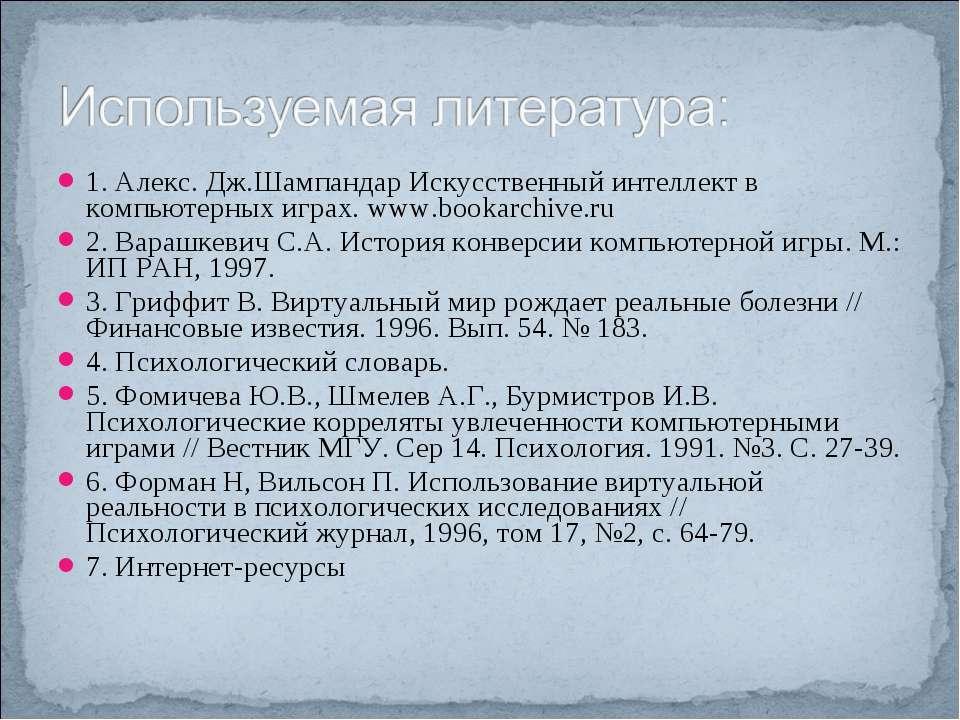 1. Алекс. Дж.Шампандар Искусственный интеллект в компьютерных играх. www.book...