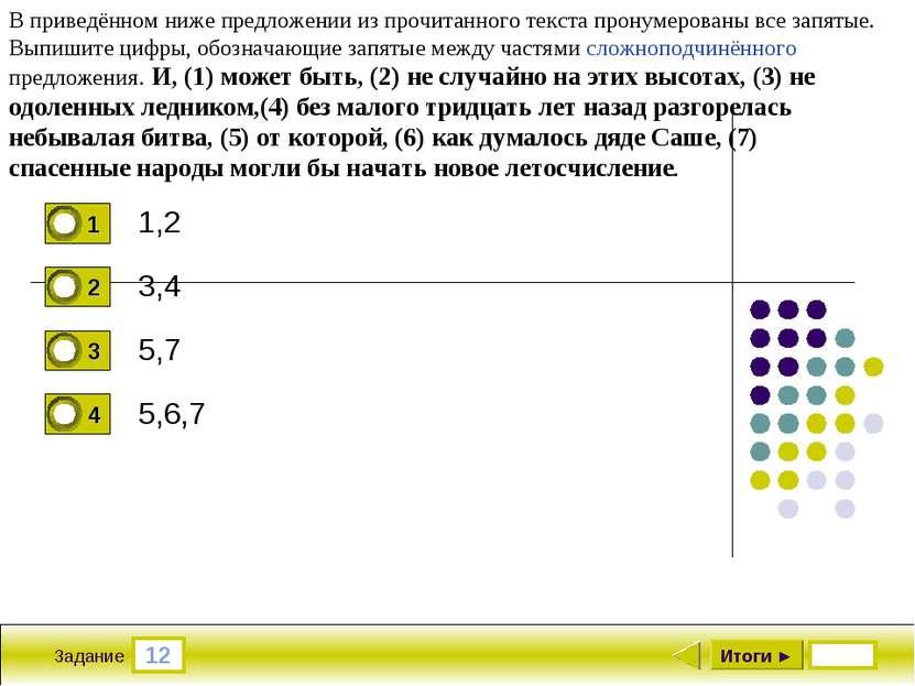 12 Задание 1,2 3,4 5,7 5,6,7 Итоги ► В приведённом ниже предложении из прочит...