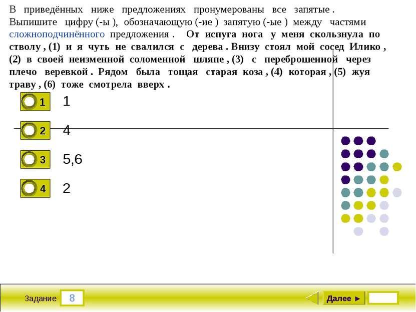 8 Задание 1 4 5,6 2 Далее ► В приведённых ниже предложениях пронумерованы все...