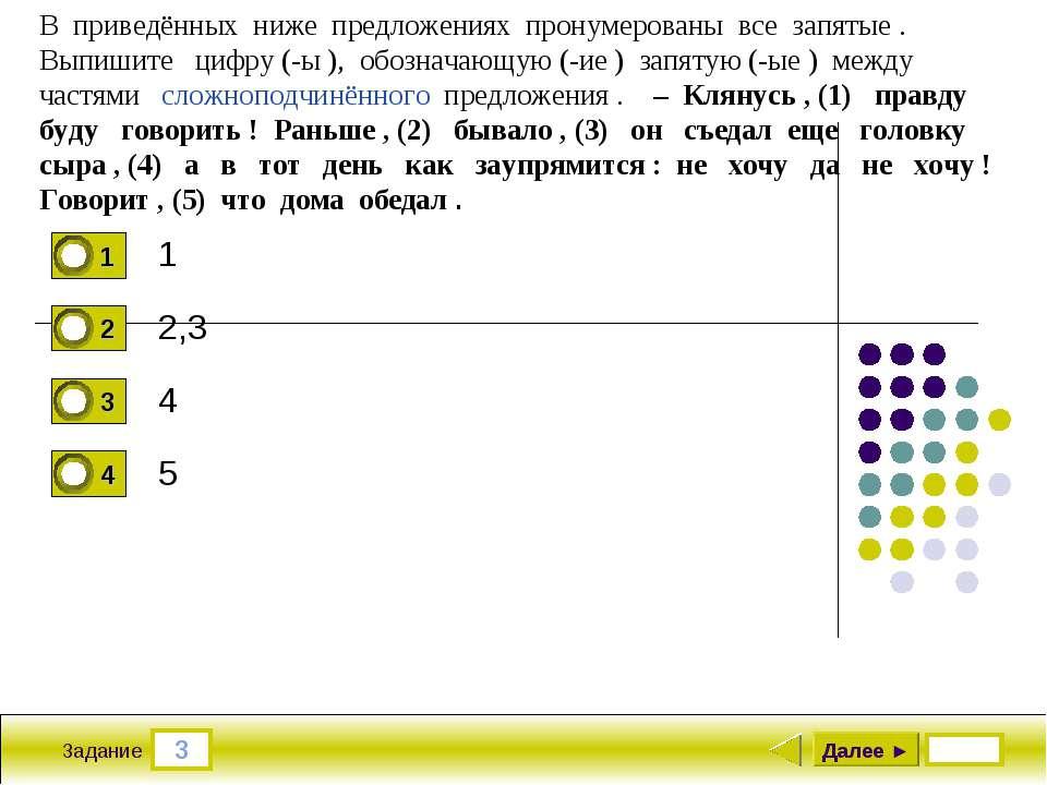 3 Задание 1 2,3 4 5 Далее ► В приведённых ниже предложениях пронумерованы все...