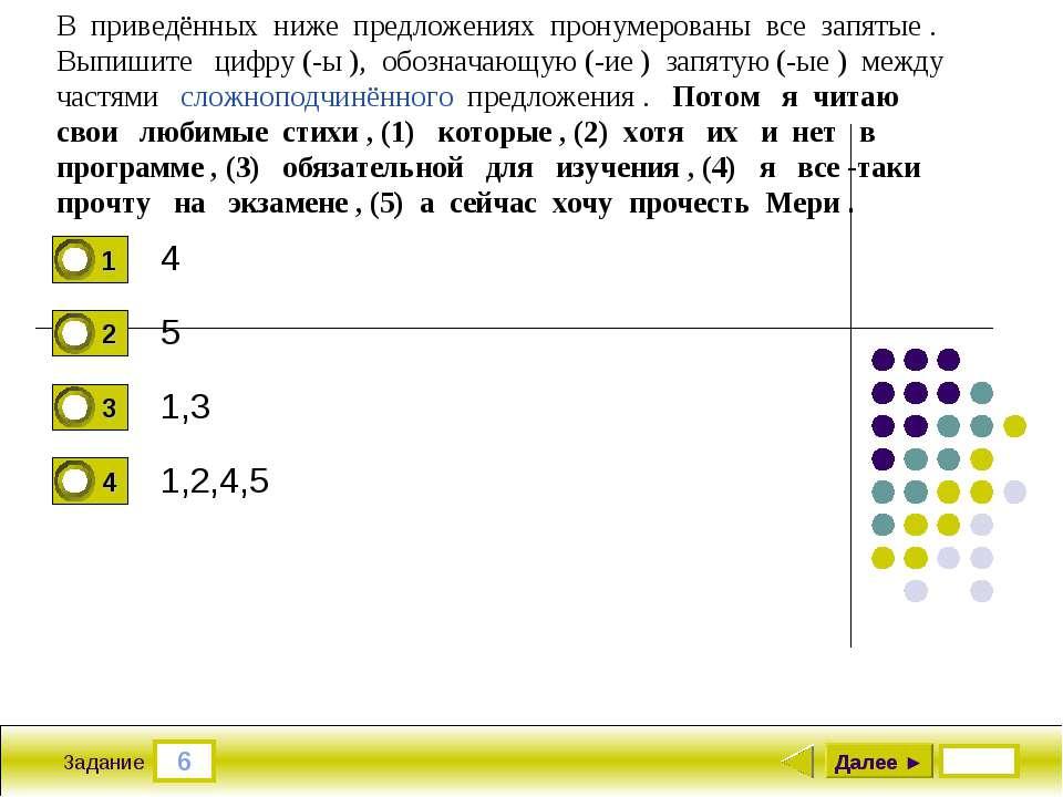 6 Задание 4 5 1,3 1,2,4,5 Далее ► В приведённых ниже предложениях пронумерова...