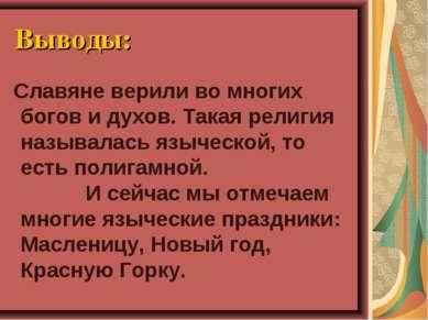 Выводы: Славяне верили во многих богов и духов. Такая религия называлась языч...