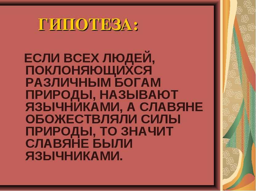 ГИПОТЕЗА: ЕСЛИ ВСЕХ ЛЮДЕЙ, ПОКЛОНЯЮЩИХСЯ РАЗЛИЧНЫМ БОГАМ ПРИРОДЫ, НАЗЫВАЮТ ЯЗ...